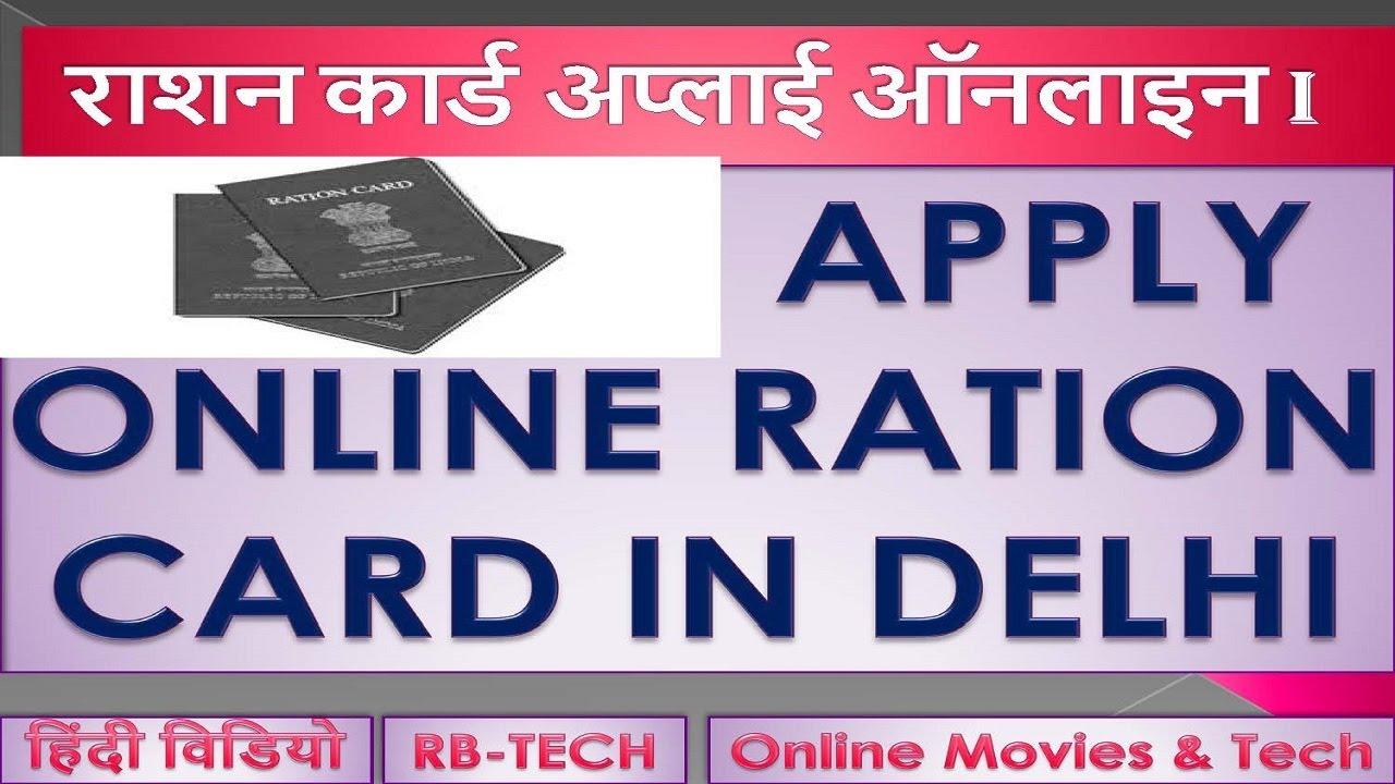 uk ration card online application